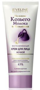 Eveline Cosmetics Goat's Milk Night Cream (75mL)